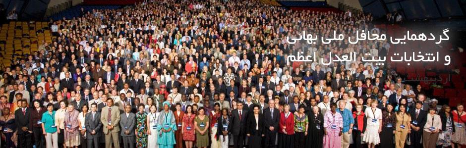 گردهمایی محافل ملی بهائی از سراسر عالم